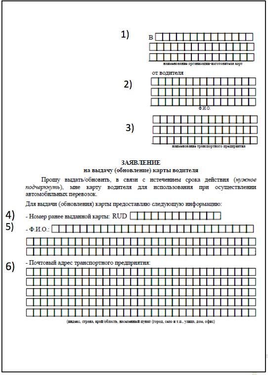Образец заполнения заявления на карту водителя